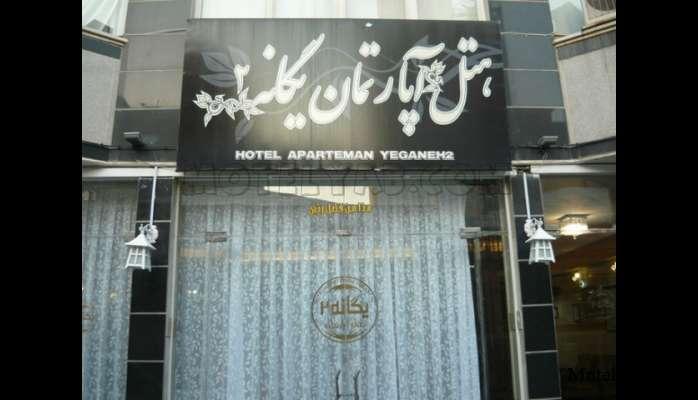 هتل آپارتمان یگانه