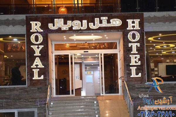 هتل رویال قشم