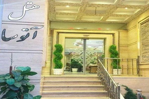 هتل آتوسا مشهد