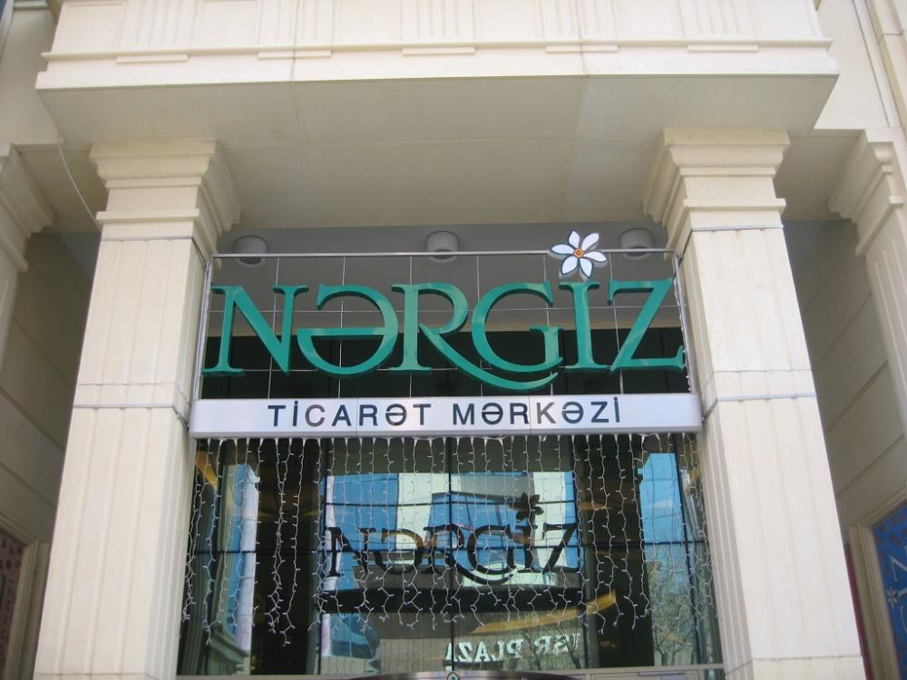 مرکز خرید نرگس باکو