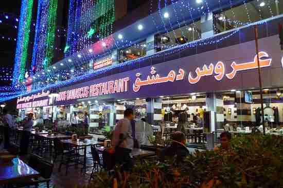 رستوران عروس دمشق
