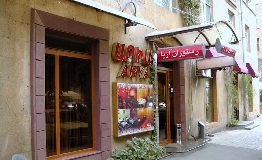 رستوران ایرانی آریا