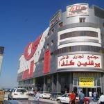 Persian Gulf Qeshm Hotel